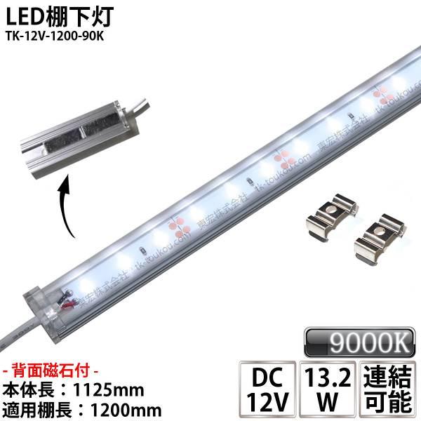 LED棚下灯 LED棚下ライト TK-12V-1200-90K 青白色(9000K) 適用棚1200mm マグネット(磁石)・取付金具付 調光可能 スリムライト 棚下照明 両端ジャック付外径5.5mm×内径2.1mm ※点灯するには別途ACアダプターが必要です