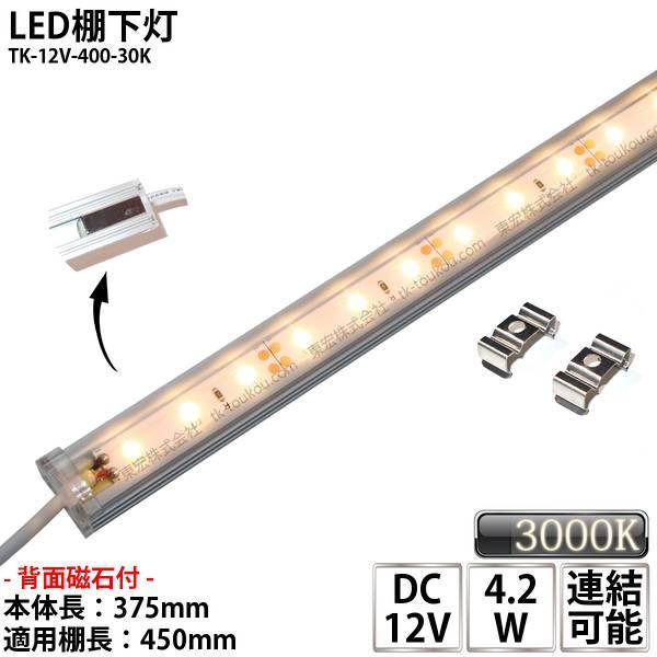 LED棚下灯 LED棚下ライト TK-12V-400-30K 電球色(3000K) 適用棚450mm マグネット(磁石)・取付金具付 調光可能 スリムライト 棚下照明 両端ジャック付外径5.5mm×内径2.1mm ※点灯するには別途ACアダプターが必要です