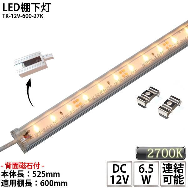 LED棚下灯 LED棚下ライト TK-12V-600-27K 電球色(2700K) 適用棚600mm マグネット(磁石)・取付金具付 調光可能 スリムライト 棚下照明 両端ジャック付外径5.5mm×内径2.1mm ※点灯するには別途ACアダプターが必要です