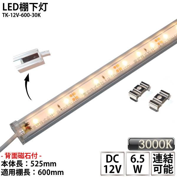 LED棚下灯 LED棚下ライト TK-12V-600-30K 電球色(3000K) 適用棚600mm マグネット(磁石)・取付金具付 調光可能 スリムライト 棚下照明 両端ジャック付外径5.5mm×内径2.1mm ※点灯するには別途ACアダプターが必要です