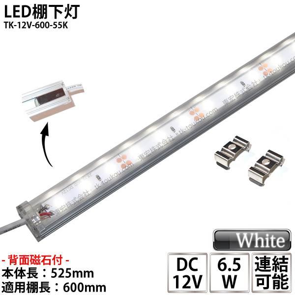 LED棚下灯 LED棚下ライト TK-12V-600-55K 昼白色(5500K) 適用棚600mm マグネット(磁石)・取付金具付 調光可能 スリムライト 棚下照明 両端ジャック付外径5.5mm×内径2.1mm ※点灯するには別途ACアダプターが必要です