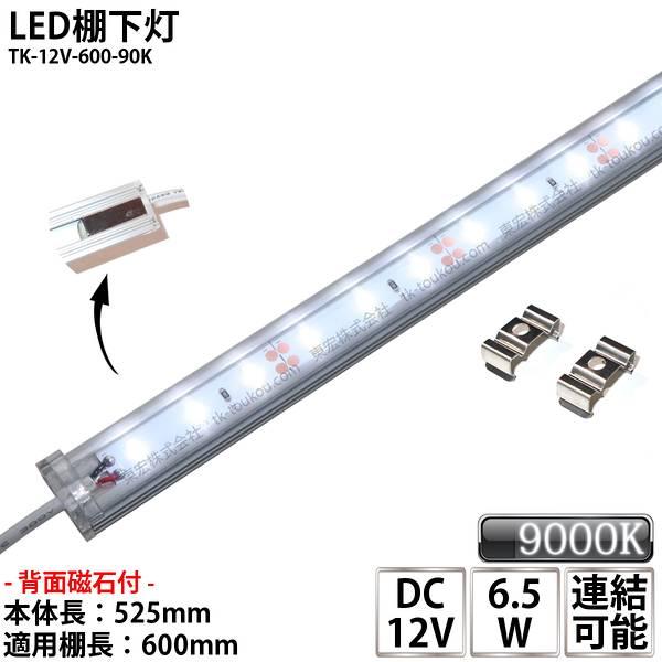 LED棚下灯 LED棚下ライト TK-12V-600-90K 青白色(9000K) 適用棚600mm マグネット(磁石)・取付金具付 調光可能 スリムライト 棚下照明 両端ジャック付外径5.5mm×内径2.1mm ※点灯するには別途ACアダプターが必要です
