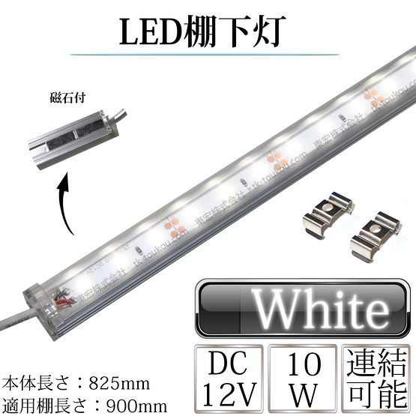 LED棚下灯 LED棚下ライト TK-12V-900-55K 昼白色(5500K) 適用棚900mm マグネット(磁石)・取付金具付 調光可能 スリムライト 棚下照明 両端ジャック付外径5.5mm×内径2.1mm ※点灯するには別途ACアダプターが必要です