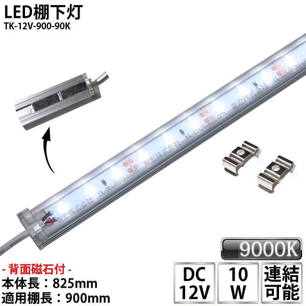 LED棚下灯 LED棚下ライト TK-12V-900-90K 青白色(9000K) 適用棚900mm マグネット(磁石)・取付金具付 調光可能 スリムライト 棚下照明 両端ジャック付外径5.5mm×内径2.1mm ※点灯するには別途ACアダプターが必要です