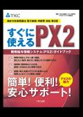〔働き方改革関連法 電子納税・申請等対応 第2版〕すぐに使えるPX2 戦略給与情報システム(PX2)ガイドブック