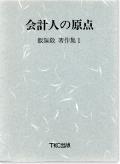 会計人の原点 飯塚毅著作集【1】