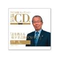 """[講演CD] 「志を教える 松下幸之助の""""人づくり""""」"""