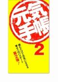 元気手帳2