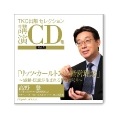 [講演CD] 「リッツ・カールトンの経営理念」〜感動・伝説が生まれる舞台づくり〜