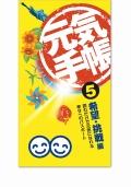 元気手帳5 —希望・挑戦編—