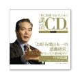[講演CD] 「お好み焼日本一の感動経営」〜情熱と感動が生んだ年商50億円〜