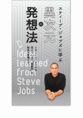 スティーブ・ジョブズに学ぶ 異次元の発想法