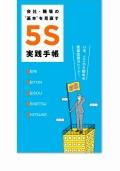 """会社・職場の""""基本""""を見直す 5S実践手帳"""