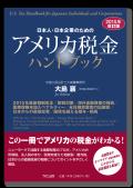日本人・日本企業のための アメリカ税金ハンドブック〔2015年改訂版〕