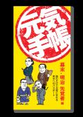 元気手帳8 幕末・明治 先覚者編
