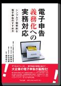 電子申告義務化への実務対応 シンプルで効率的な電子申告のすすめ方