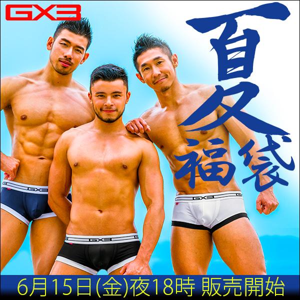 GX3 SUMMER LUCKY BAG (Random Selected 10 pcs of GX3) 中身が見える福袋
