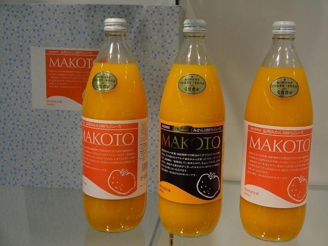 MAKOTO みかんジュース3本セット