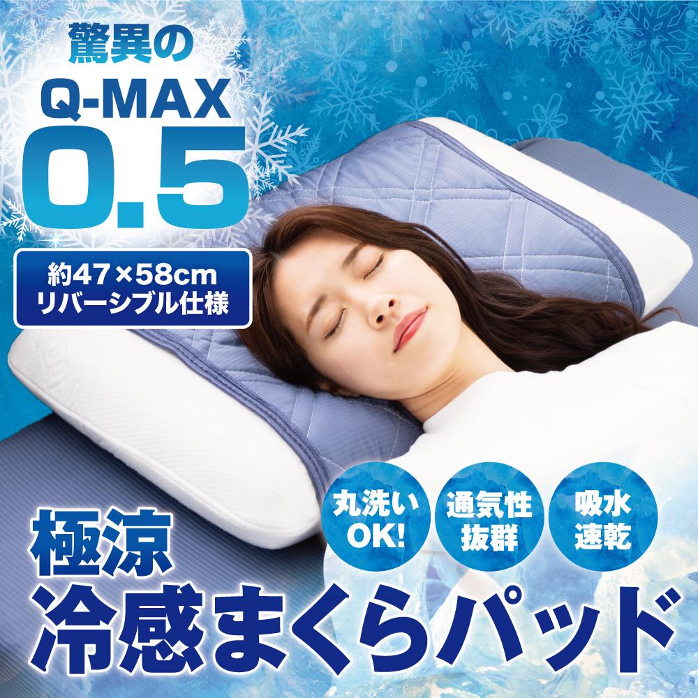 極涼枕パッド2021