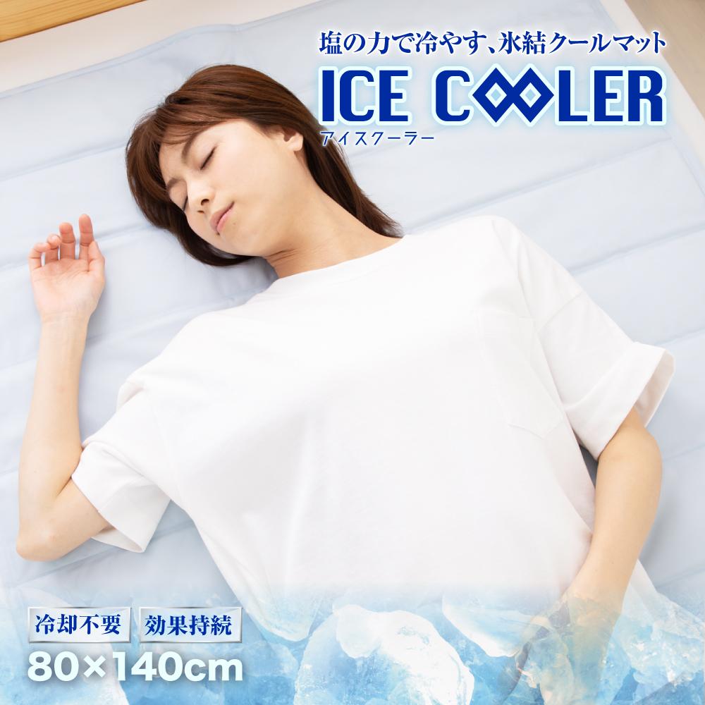 icemat