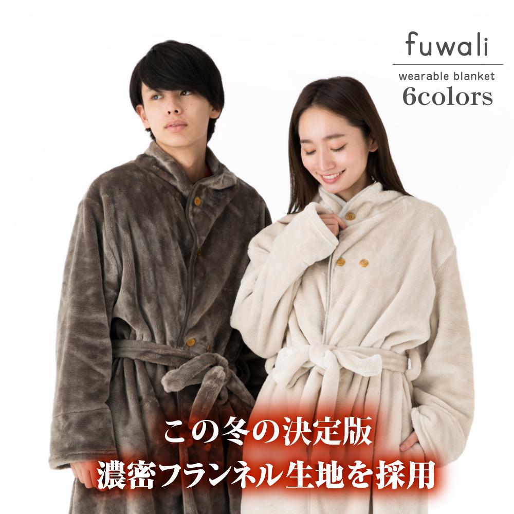 fuwali 着る毛布