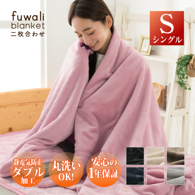 fuwali 毛布 二枚合わせ毛布