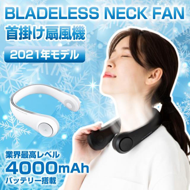 neckfan