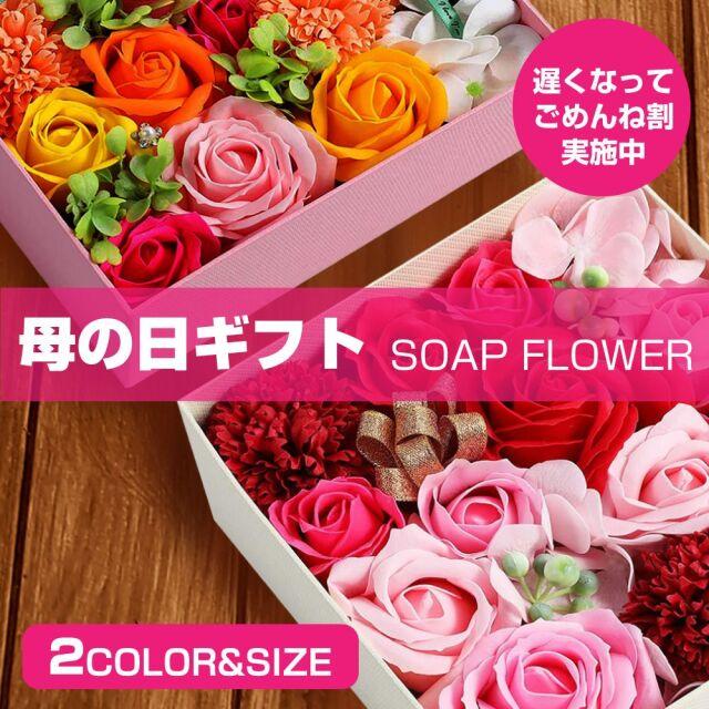 フワラーソープ 日本製 窓付きスクエア型 枯れない花 ギフト プレゼント お祝い 贈り物