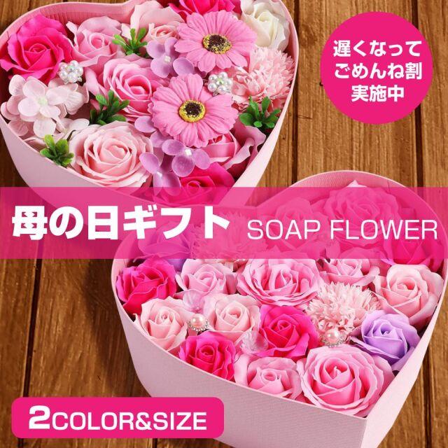 フワラーソープ 日本製 誕生日 窓付きハート型  枯れない花 ギフト プレゼント お祝い 贈り物
