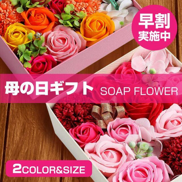 フワラーソープ 日本製 窓付きスクエア型 母の日 枯れない花 ギフト プレゼント お祝い 贈り物