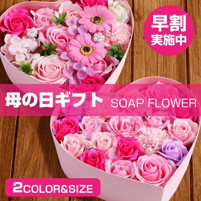 フワラーソープ 日本製 母の日  窓付きハート型  枯れない花 ギフト プレゼント お祝い 贈り物