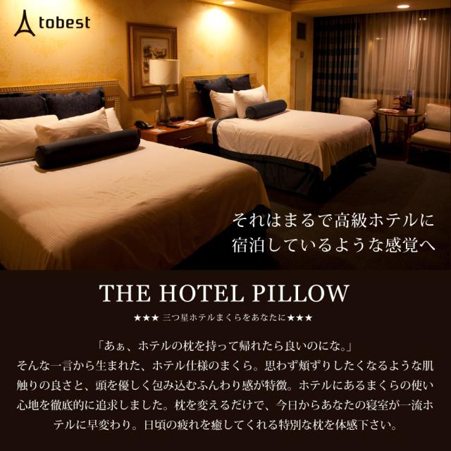 ホテルまくら