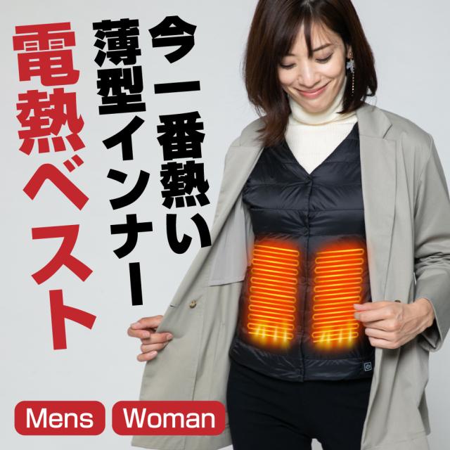 電熱インナーベスト