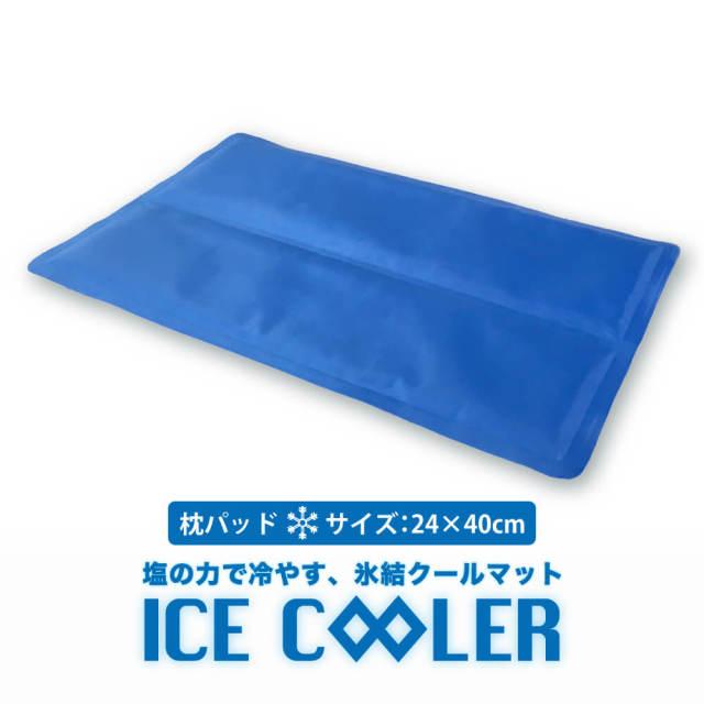 アイスクーラー枕パッド