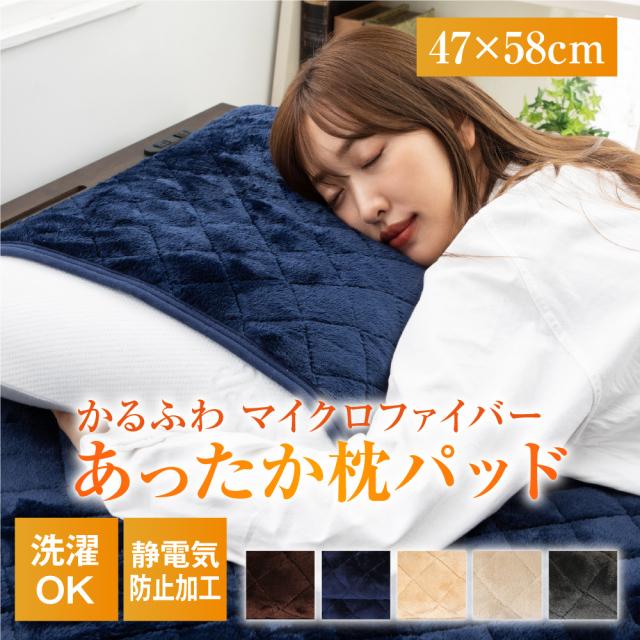 かるふわ枕パッド
