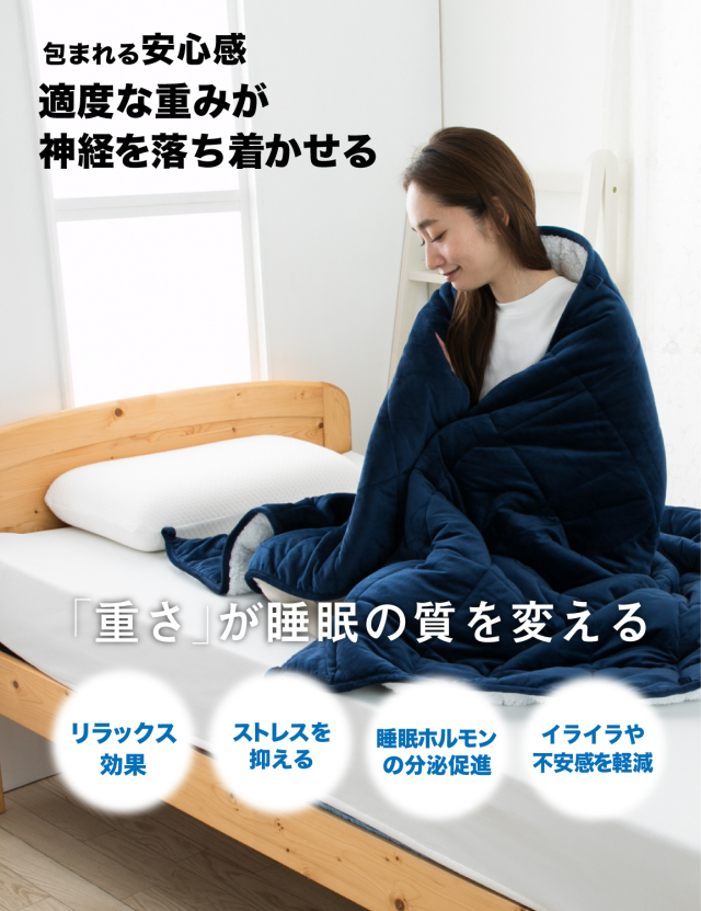 少し重い毛布