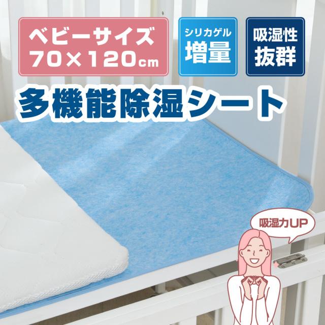 除湿シート ベビーベッド 赤ちゃん 乳児 幼児 洗える 除湿センサー付き 抗菌加工 梅雨 防カビ 軽くて薄い