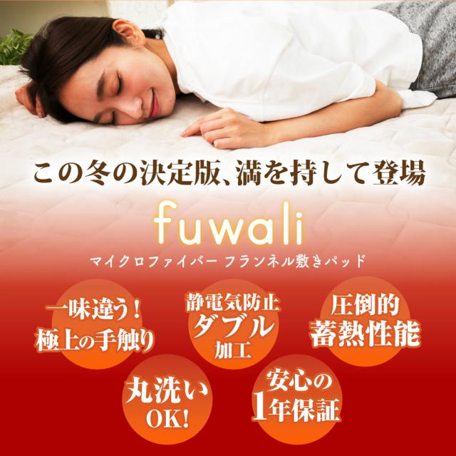 fuwali 敷きパッド