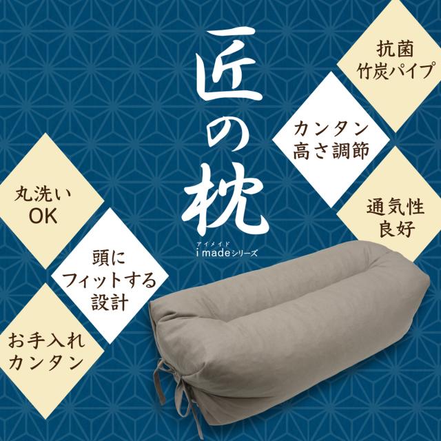 匠の枕 どんな頭の形でもフィット 竹炭 パイプ 抗菌 防臭 通気性 丸洗い 洗濯できる 通気性抜群 固め