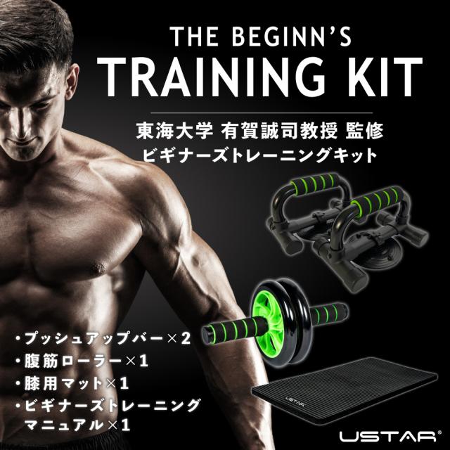 トレーニングキット