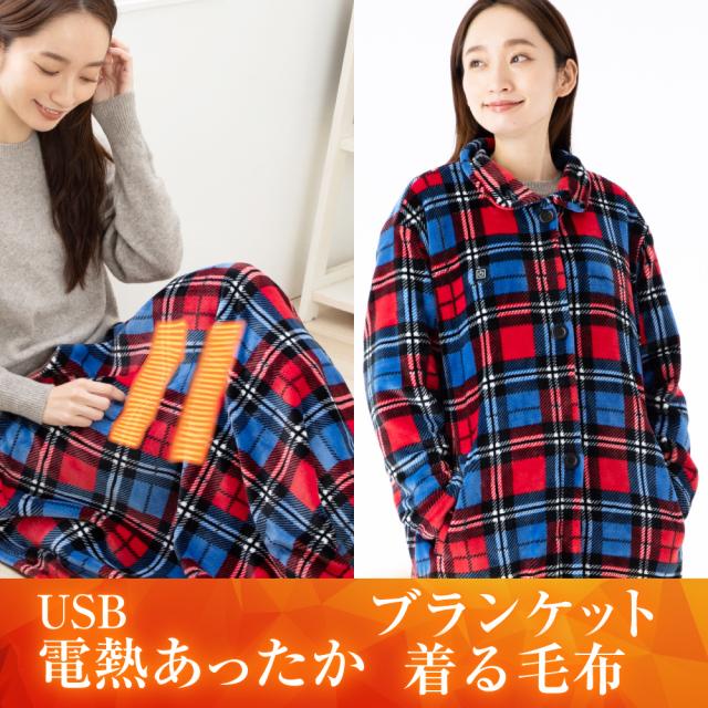 電熱ブランケット 着る毛布