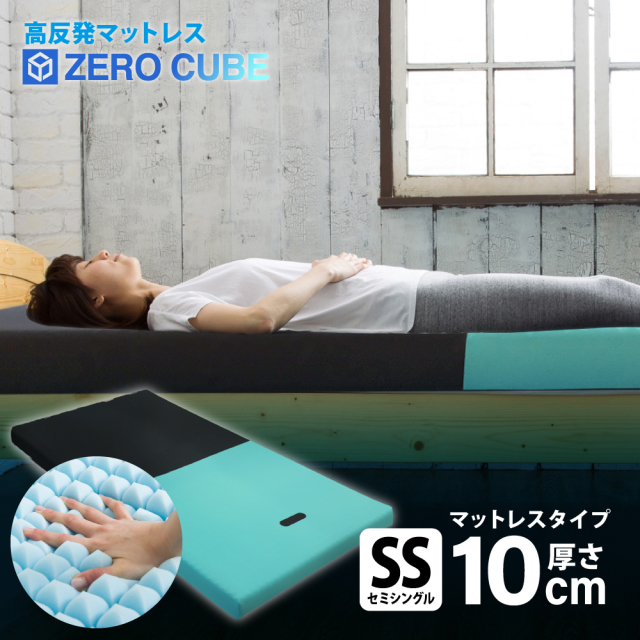 ゼロキューブ 高反発 マットレス 厚さ10cm 3D特殊立体凹凸構造 理想的な寝姿勢 体圧分散 高い通気性