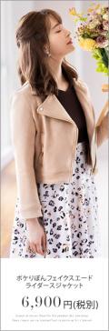 甘辛アティチュードなポケりぼんフェイクスエードライダースジャケット泉里香さんはピンクベージュ着用