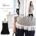 【再入荷しました!!】裾フリルチュール付きキャミソール  【Laris ラリス】 ☆tocco Lady Basic Style