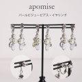 パールビジューピアス・イヤリング【apomise アポミス】tocco closet(トッコクローゼット) Collection