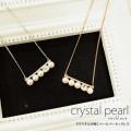 クリスタルが輝くパールバーネックレス 【crystal-p-necklace クリスタルが輝くパールバーネックレス】 tocco closet (トッコクローゼット) collection