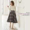 大人の余裕と品を振りまくチェックツイードフレアスカート Looks Classy skirt ≪Lily Lulu≫ モデル163cm 8/16スタート!スペシャルプライス!*SALE品につき返品/交換/キャンセル/配送日指定不可/ラッピング不可