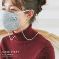 アクセサリー感覚で使える エレガントなパールマスクストラップ12月27日(日)再販決定☆【mask_strap_b】 tocco closet(トッコクローゼット)