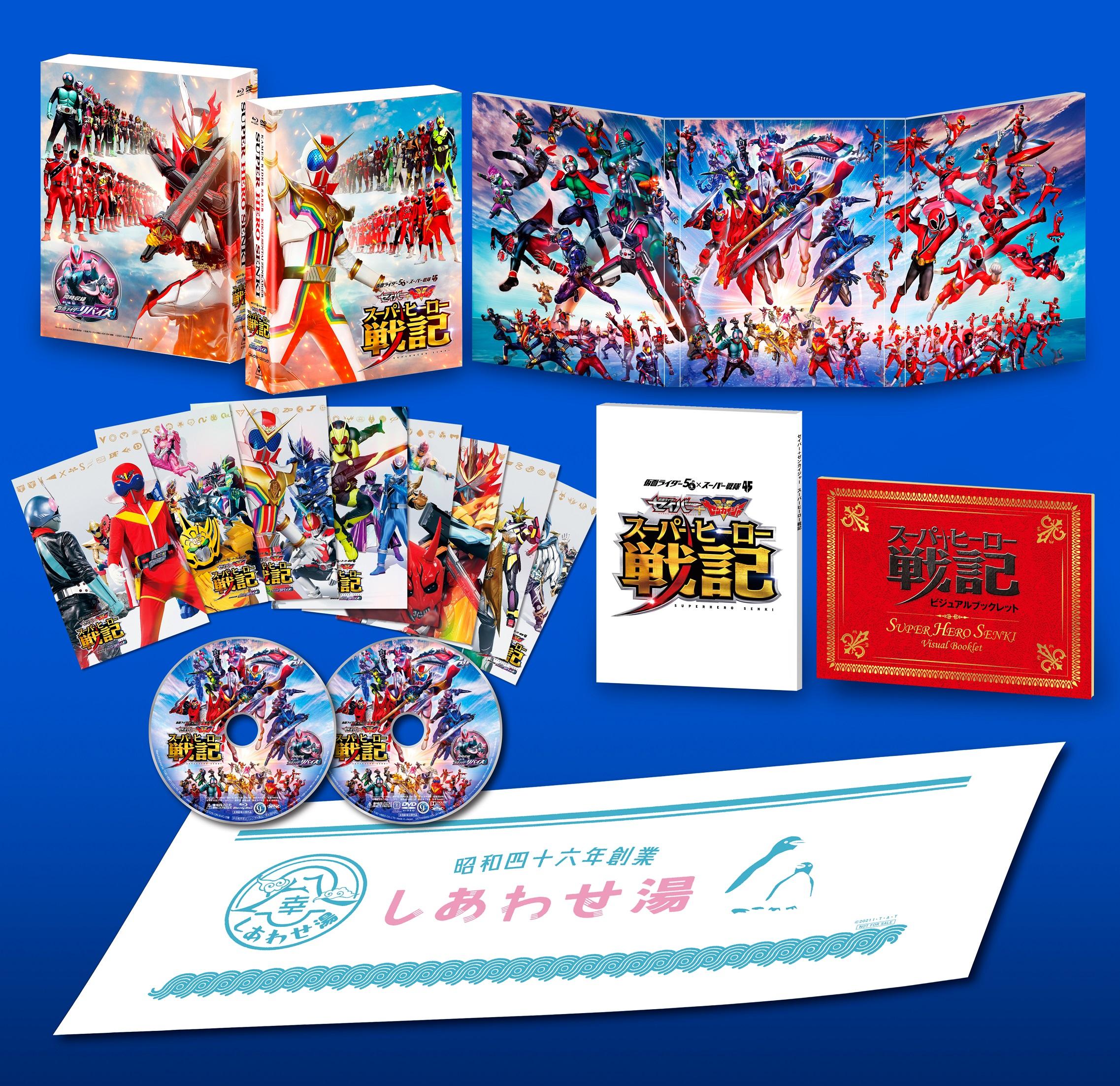 【Blu-ray】セイバー+ゼンカイジャー スーパーヒーロー戦記/劇場版 仮面ライダーリバイス コレクターズパック豪華版(初回生産限定・劇場公開時B1サイズポスター付き)