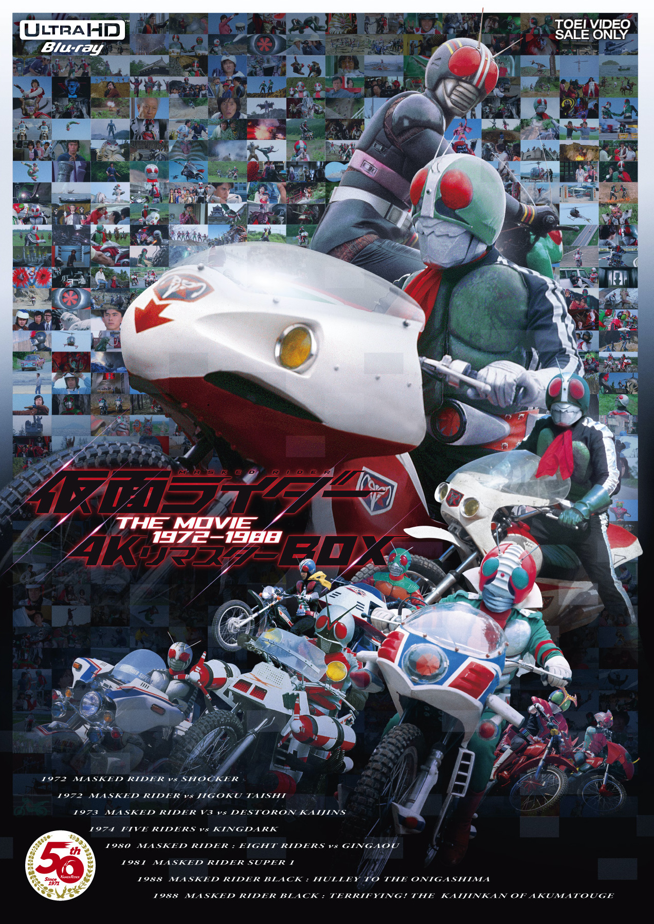 【4K ULTRA HD Blu-ray】「仮面ライダー THE MOVIE 1972‐1988 4KリマスターBOX(4K ULTRA HD Blu-ray&Blu-ray Disc4枚組)」(メーカー特典&抽選特典付き)